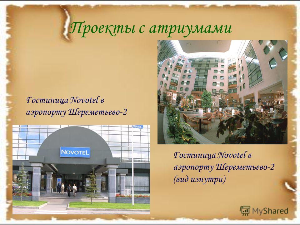 Проекты с атриумами Гостиница Novotel в аэропорту Шереметьево-2 Гостиница Novotel в аэропорту Шереметьево-2 (вид изнутри)