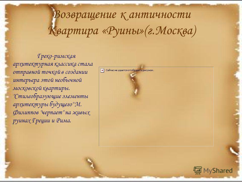 Возвращение к античности Квартира «Руины»(г.Москва) Греко-римская архитектурная классика стала отправной точкой в создании интерьера этой необычной московской квартиры.