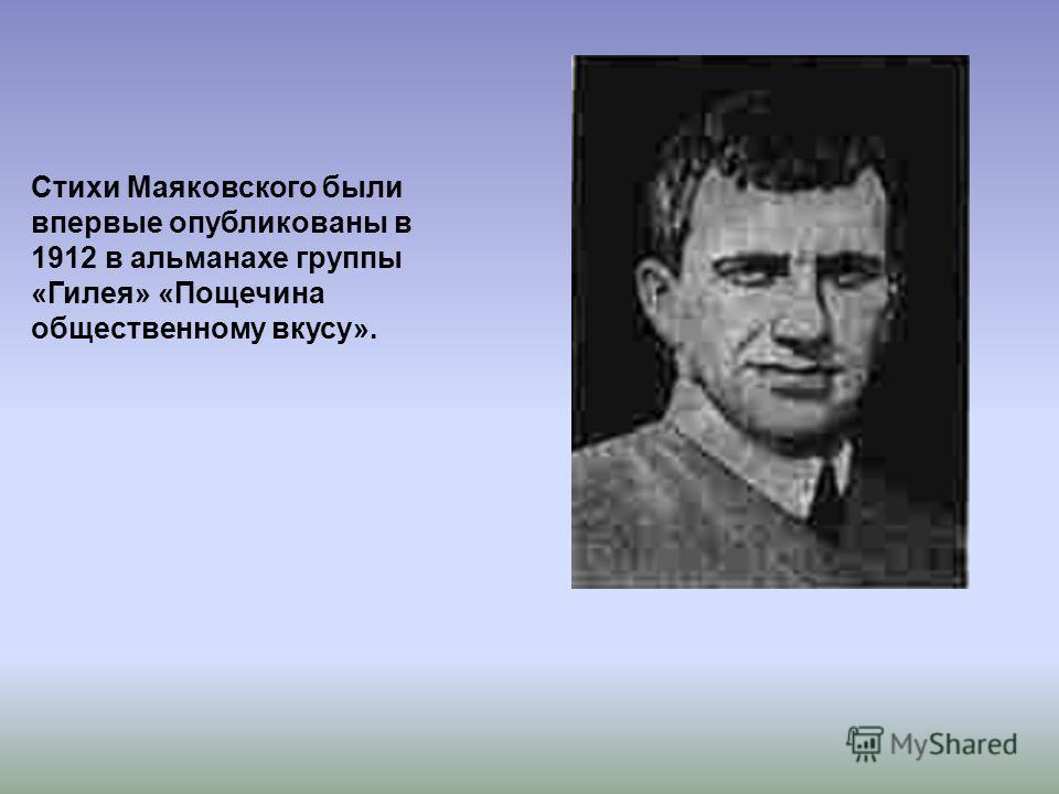 Стихи Маяковского были впервые опубликованы в 1912 в альманахе группы «Гилея» «Пощечина общественному вкусу».