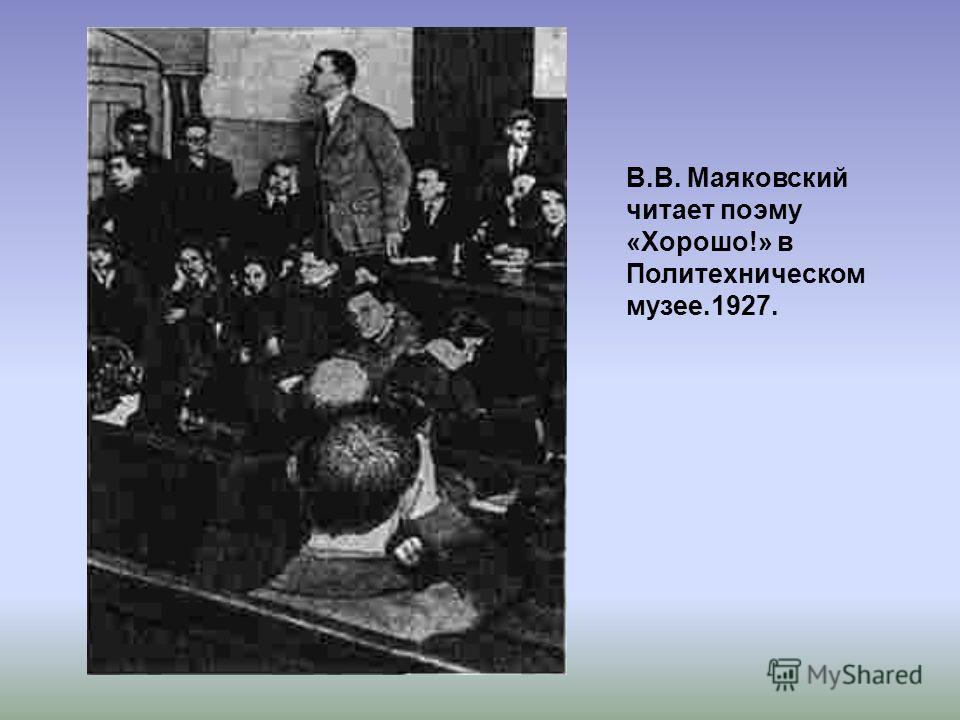 В.В. Маяковский читает поэму «Хорошо!» в Политехническом музее.1927.
