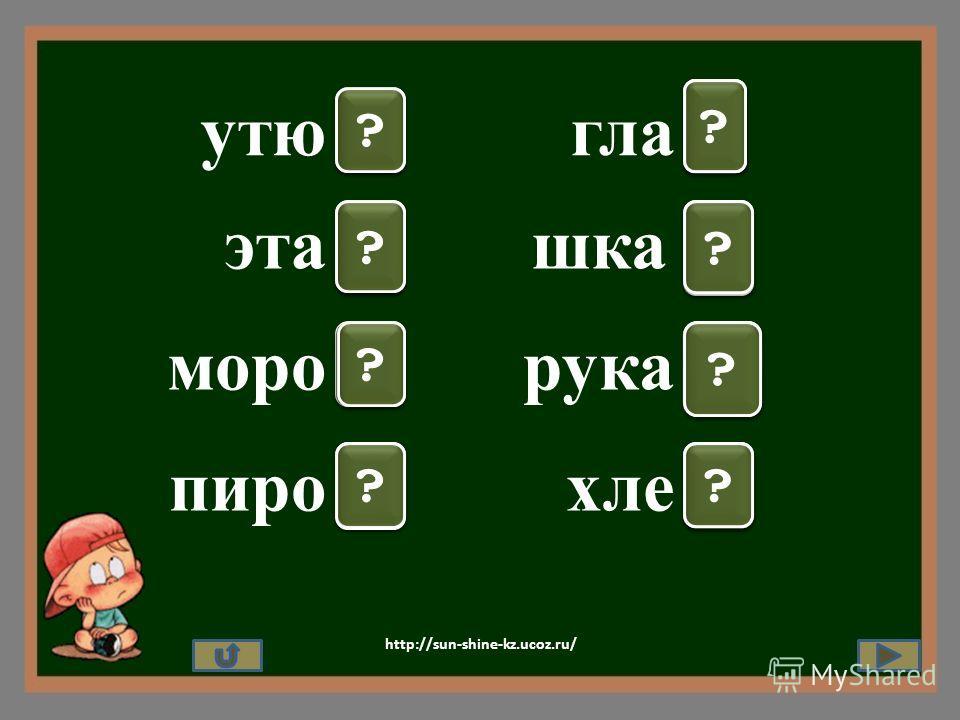 г г ? ? г г ? ? ф ф ? ? в в ? ? ж ж ? ? з з ? ? б б ? ? утю эта моро пиро гла шка рука хле з з ? ? http://sun-shine-kz.ucoz.ru/