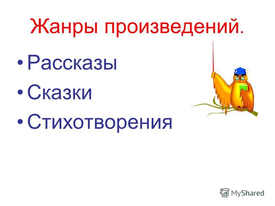 Жанры произведений. Рассказы Сказки Стихотворения
