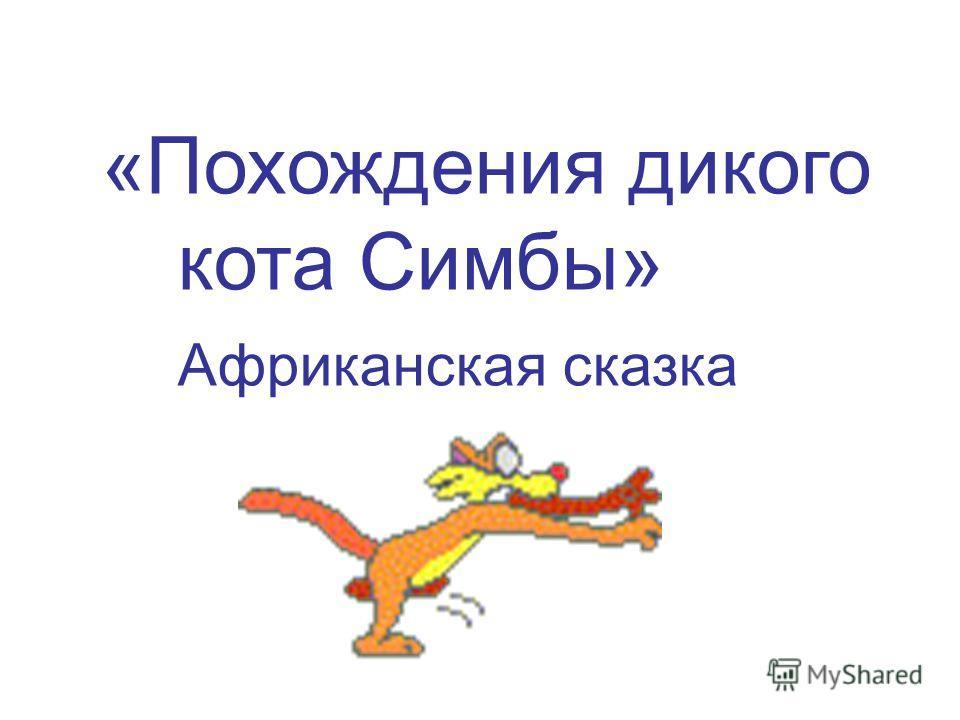 «Похождения дикого кота Симбы» Африканская сказка
