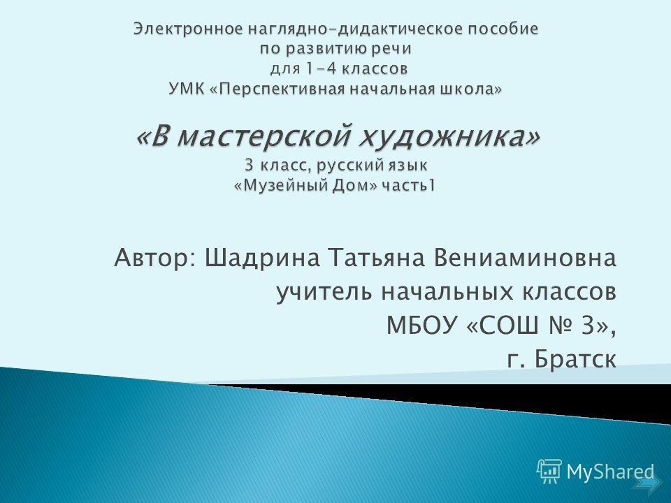 Автор: Шадрина Татьяна Вениаминовна учитель начальных классов МБОУ «СОШ 3», г. Братск