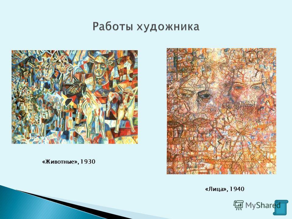 «Животные», 1930 «Лица», 1940