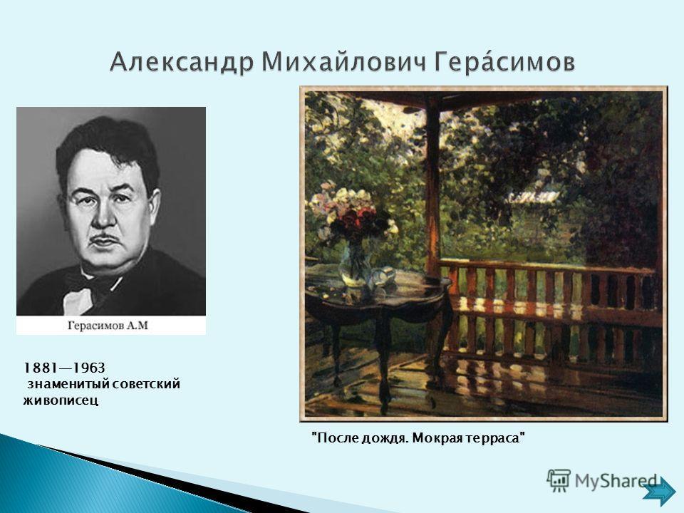 18811963 знаменитый советский живописец После дождя. Мокрая терраса