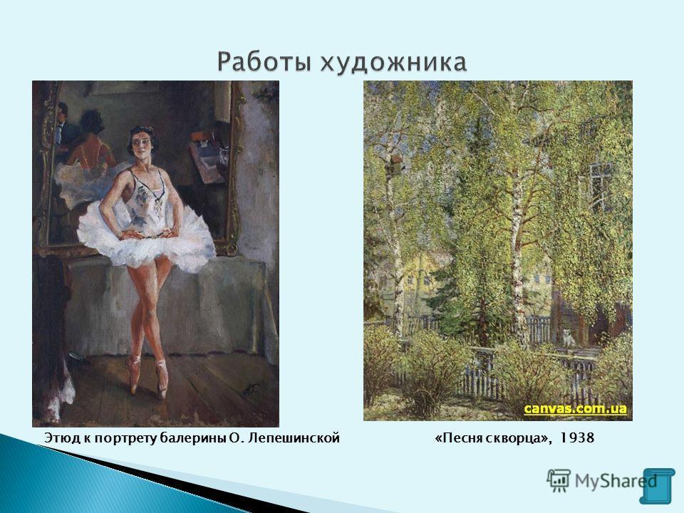 «Песня скворца», 1938Этюд к портрету балерины О. Лепешинской