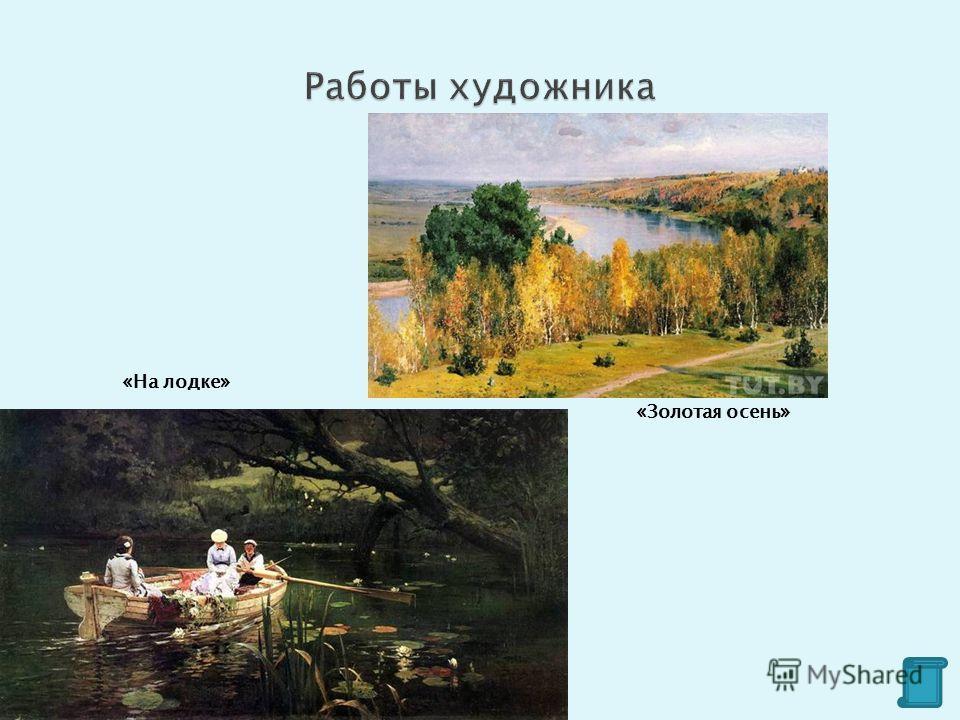 «Золотая осень» «На лодке»
