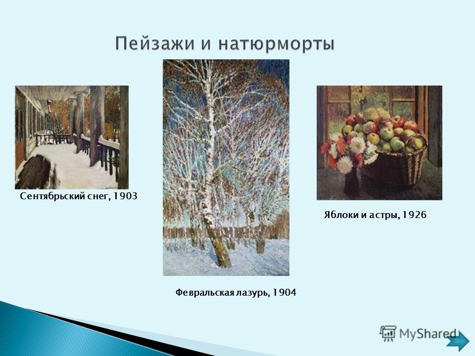 Сентябрьский снег, 1903 Февральская лазурь, 1904 Яблоки и астры, 1926