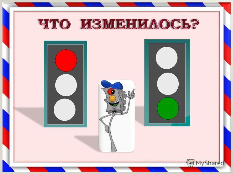 Если ты подходишь к дороге, а зелёный сигнал светофора начал мигать, подожди, когда включится немигающий зелёный сигнал!