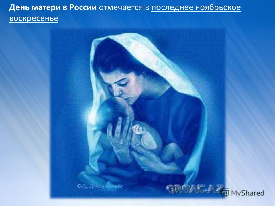 День матери в России отмечается в последнее ноябрьское воскресенье