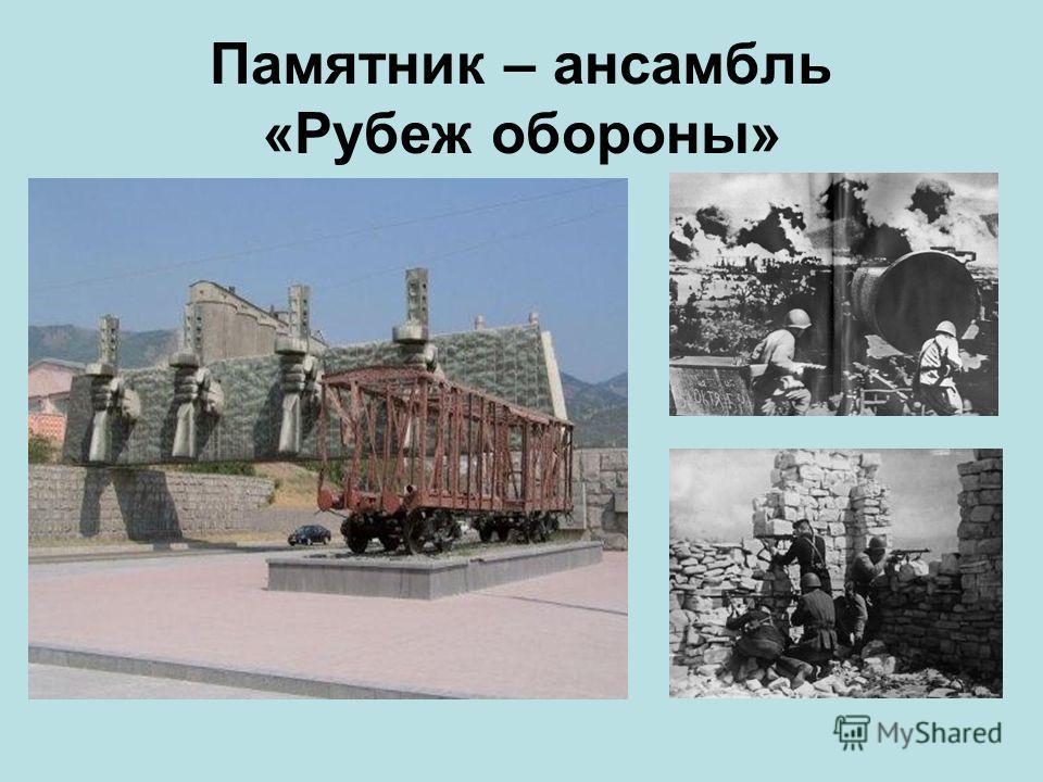 Памятник – ансамбль «Рубеж обороны»