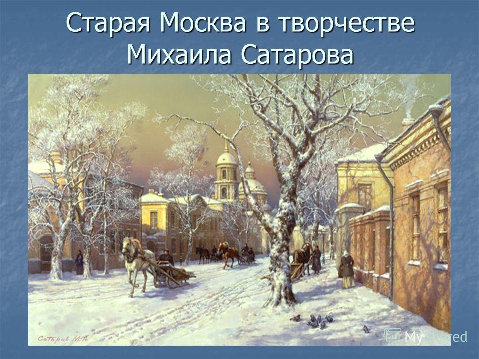 Старая Москва в творчестве Михаила Сатарова