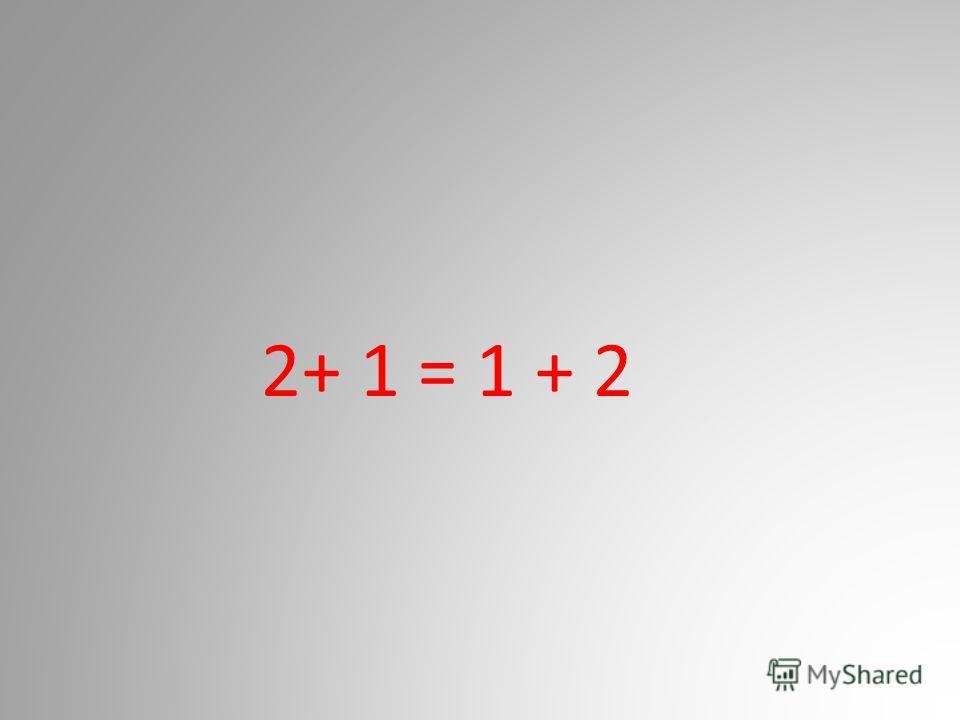 2+ 1 = 1 + 2
