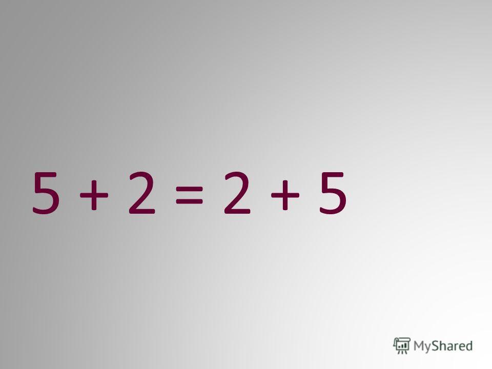 5 + 2 = 2 + 5