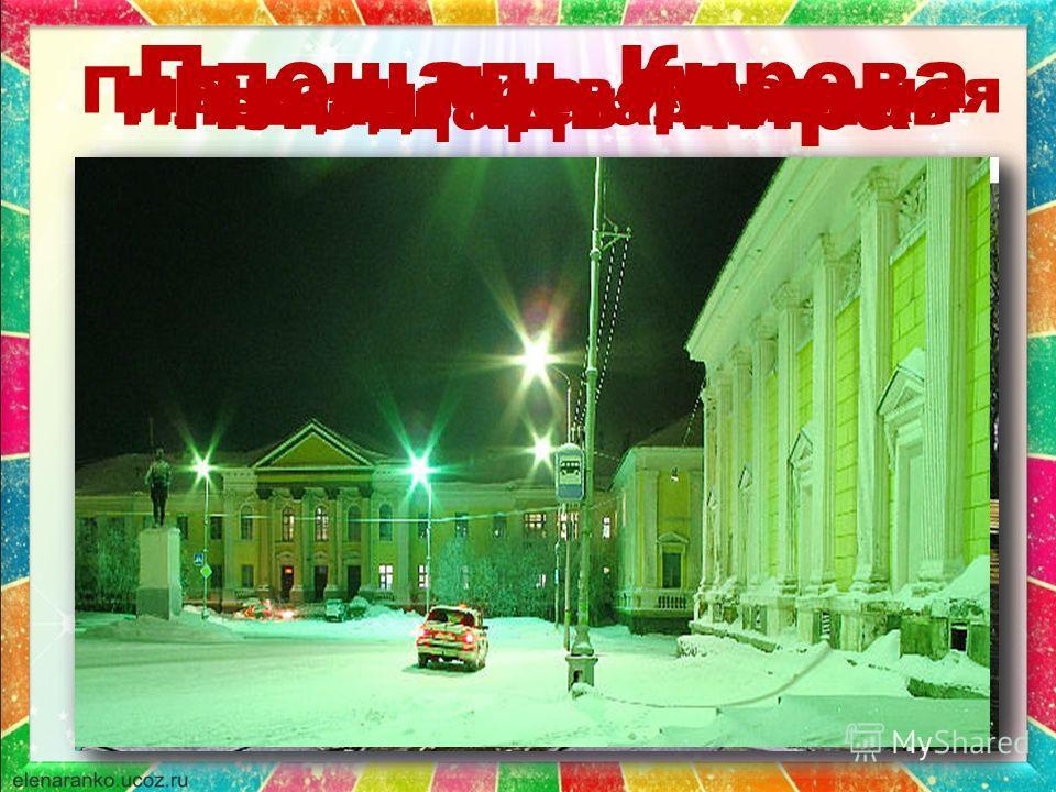 Площадь Привокзальная Площадь Металлистов Площадь Мира Площадь Кирова Площадь Центральная