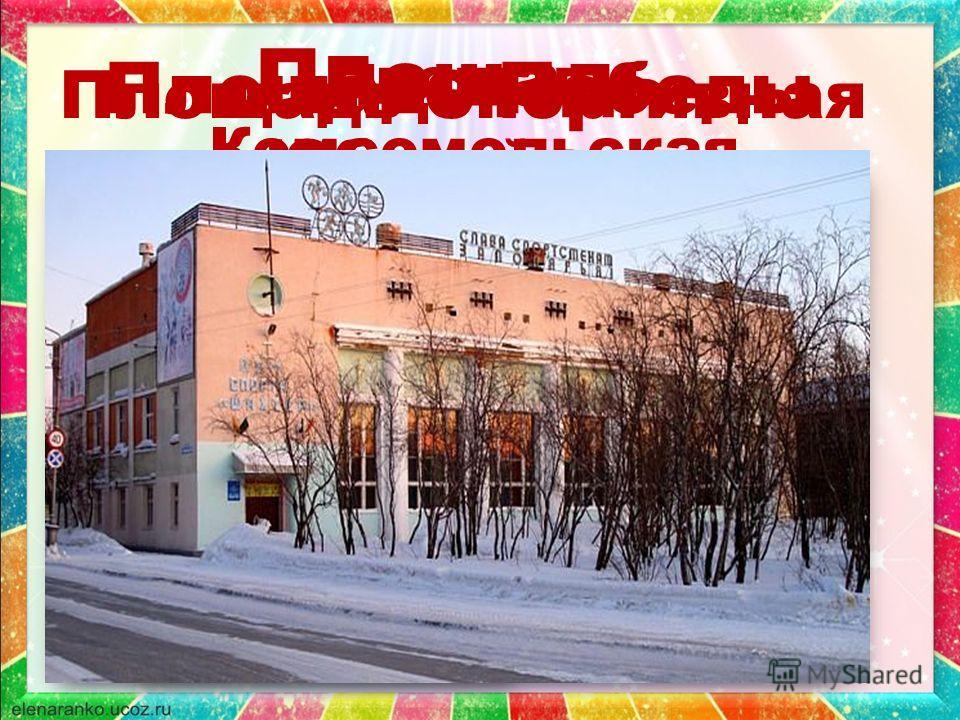 Первая площадь нашего города, названа в честь молодого поколения: героического, смелого с горячими сердцами. Площадь Комсомольская Площадь Юбилейная Площадь Победы Площадь Спортивная