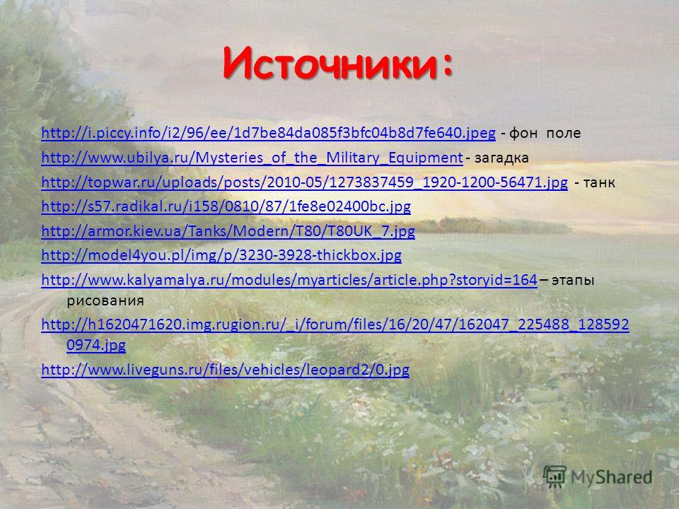 Источники: http://i.piccy.info/i2/96/ee/1d7be84da085f3bfc04b8d7fe640.jpeghttp://i.piccy.info/i2/96/ee/1d7be84da085f3bfc04b8d7fe640. jpeg - фон поле http://www.ubilya.ru/Mysteries_of_the_Military_Equipmenthttp://www.ubilya.ru/Mysteries_of_the_Military