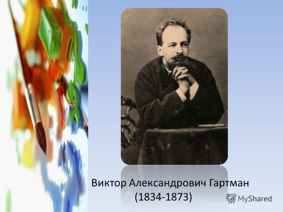 Виктор Александрович Гартман (1834-1873)