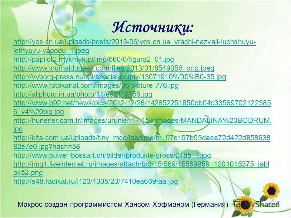 Макрос создан программистом Хансом Хофманом (Германия) Источники: http://yes.cn.ua/uploads/posts/2013-06/yes.cn.ua_vrachi-nazvali-luchshuyu- letnyuyu-yagodu_1. jpeg http://papilot2.mykmyk.pl/img/660/0/figura2_01. jpg http://www.journaldugeek.com/file