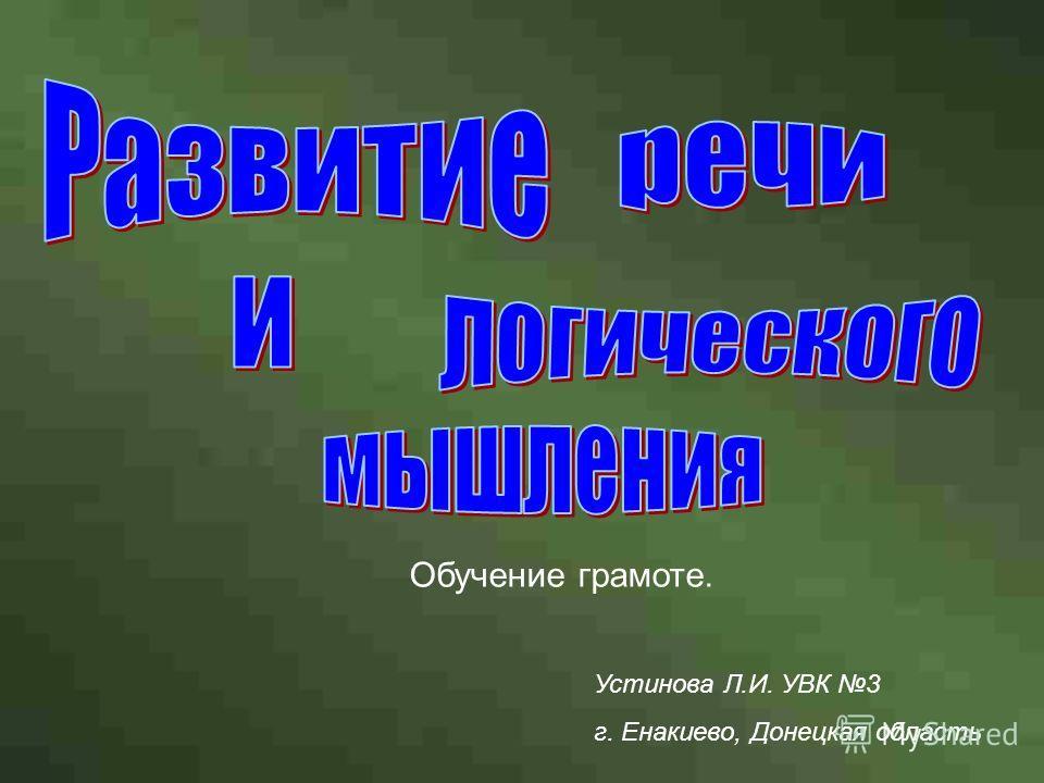Устинова Л.И. УВК 3 г. Енакиево, Донецкая область Обучение грамоте.