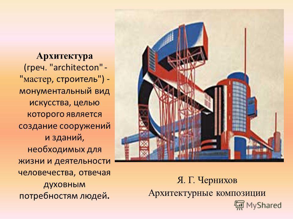 Архитектура (греч.