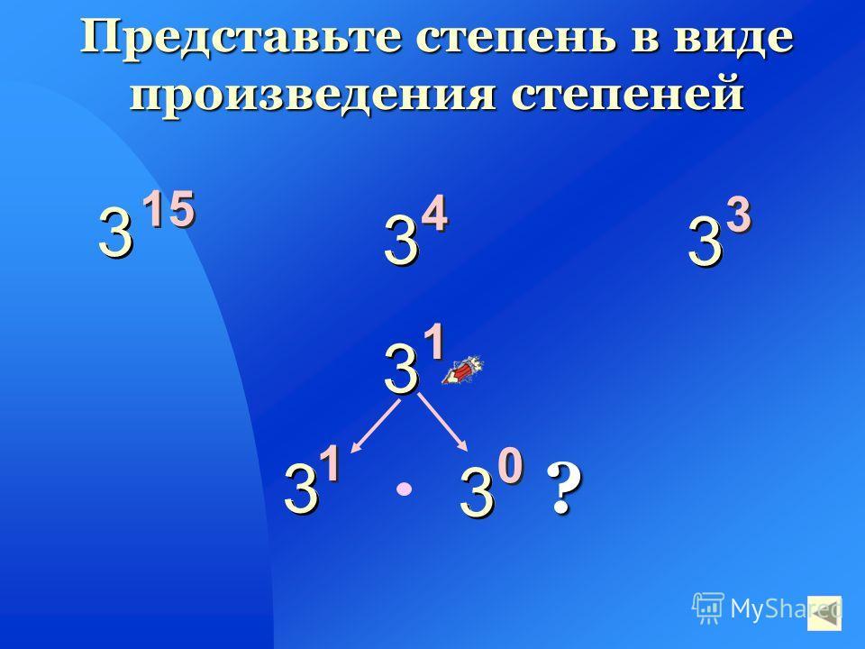 a a n n a a m m × = = a a n+m a a n n : : a a m m = = a a n-mn-m n-mn-m (a ) n n = = = = a a n n (ab) a a n n m m b b n n m m n n Свойства степени с натуральным показателем Свойства степени с натуральным показателем