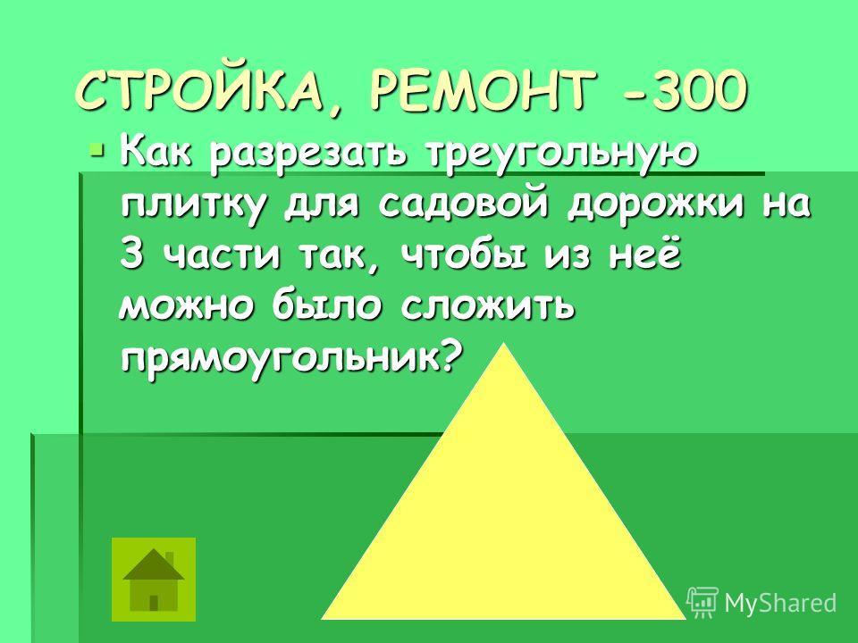 СТРОЙКА, РЕМОНТ -300 СТРОЙКА, РЕМОНТ -300 Как разрезать треугольную плитку для садовой дорожки на 3 части так, чтобы из неё можно было сложить прямоугольник? Как разрезать треугольную плитку для садовой дорожки на 3 части так, чтобы из неё можно было