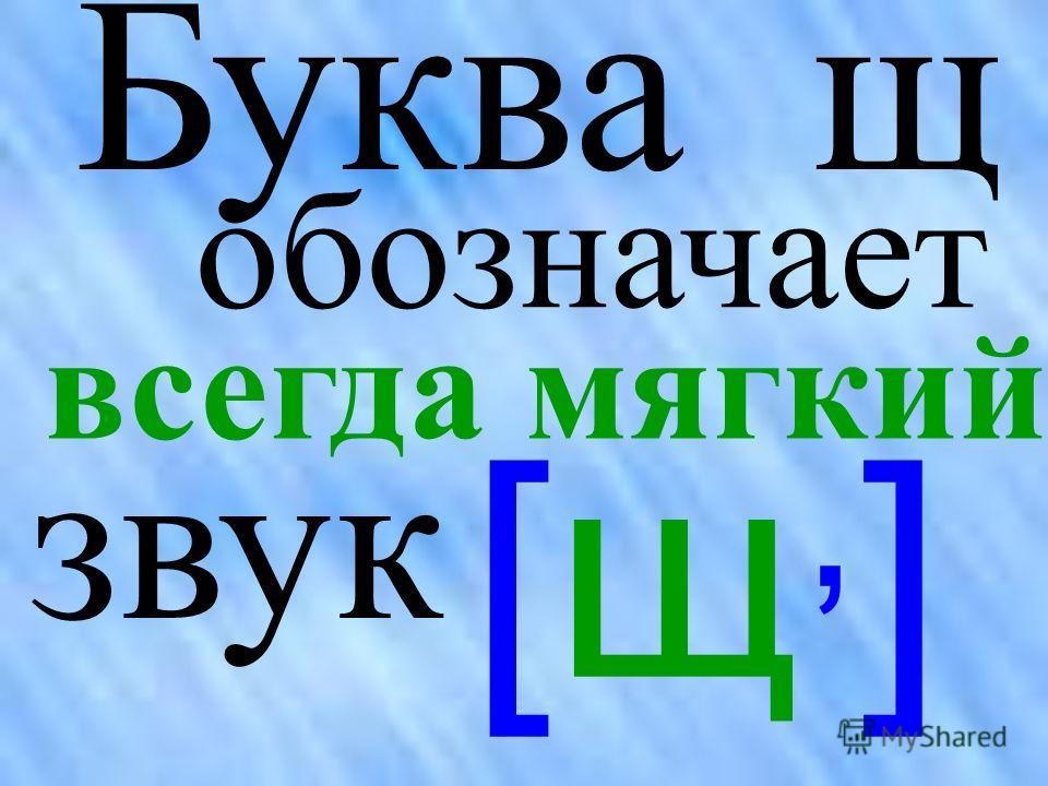 Конспект урока по обучению грамоте буква щ щ