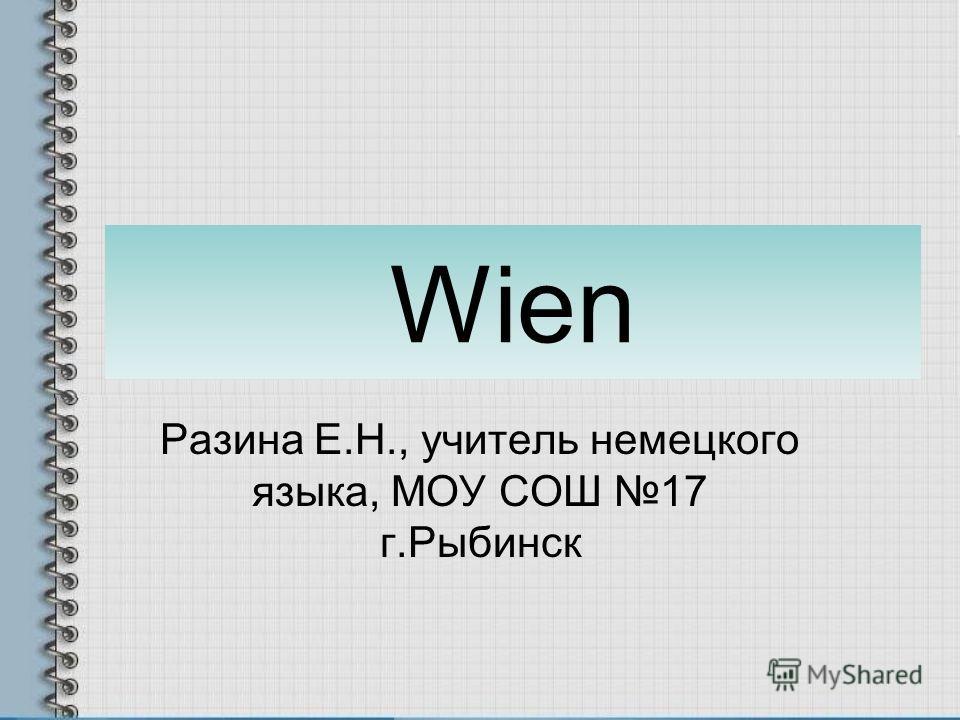 Wien Разина Е.Н., учитель немецкого языка, МОУ СОШ 17 г.Рыбинск