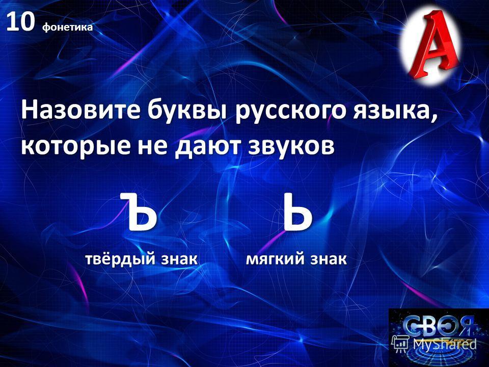 10 фонетика Назовите буквы русского языка, которые не дают звуков Ъ твёрдый знак Ь мягкий знак