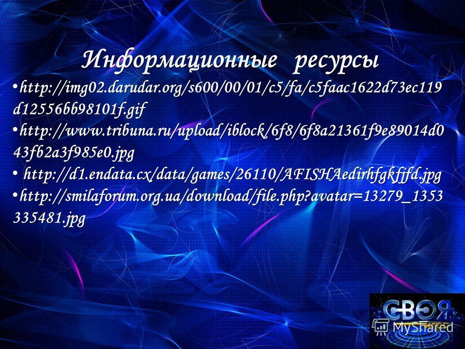 Информационные ресурсы http://img02.darudar.org/s600/00/01/c5/fa/c5faac1622d73ec119 d12556bb98101f.gif http://img02.darudar.org/s600/00/01/c5/fa/c5faac1622d73ec119 d12556bb98101f.gif http://www.tribuna.ru/upload/iblock/6f8/6f8a21361f9e89014d0 43fb2a3