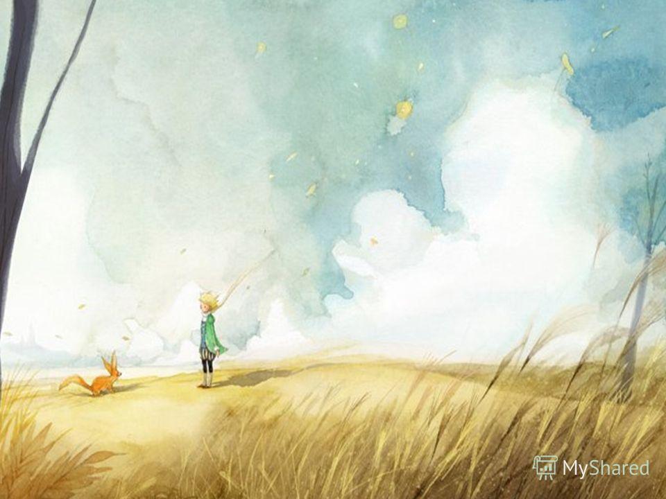 На земле Маленький принц подружился с Лисом. При расставании Лис открыл Маленькому принцу секрет.