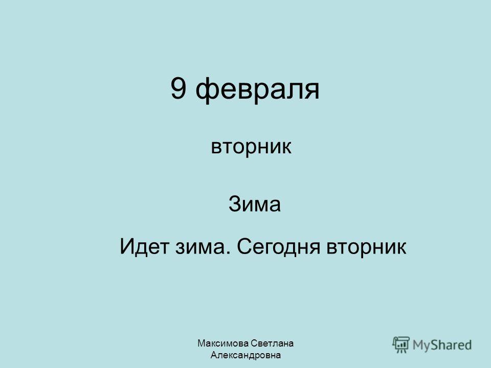 Максимова Светлана Александровна 9 февраля вторник Зима Идет зима. Сегодня вторник