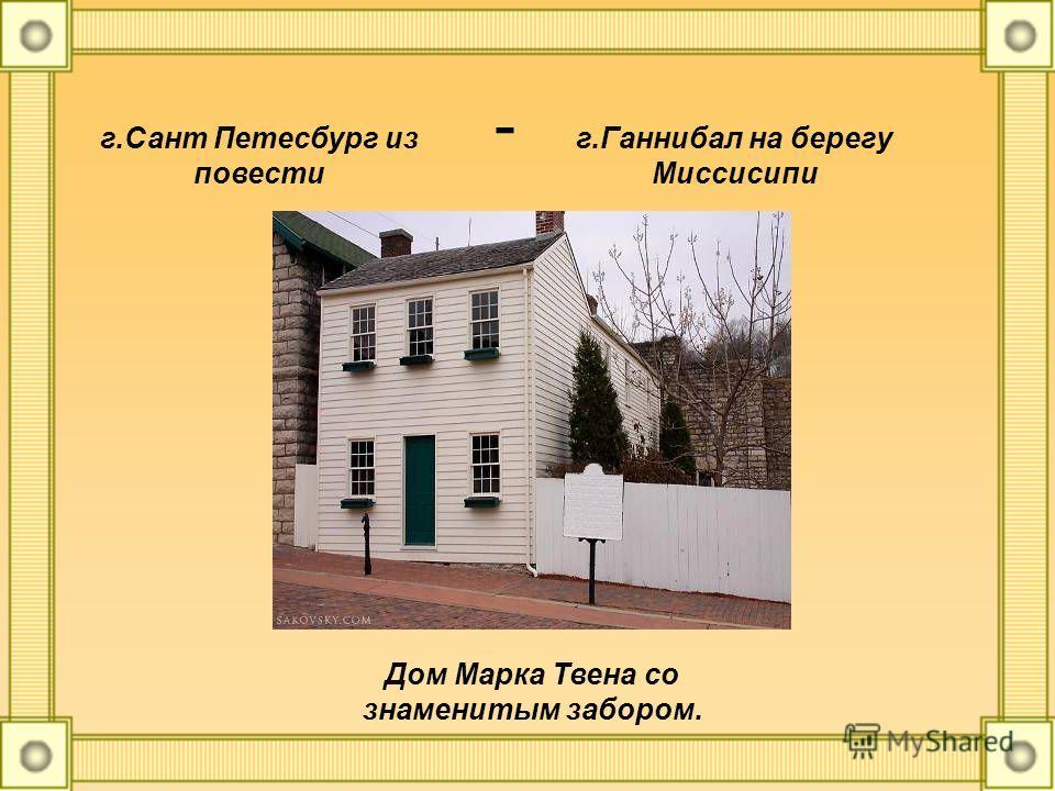 Дом Марка Твена со знаменитым забором. г.Сант Петесбург из повести г.Ганнибал на берегу Миссисипи -