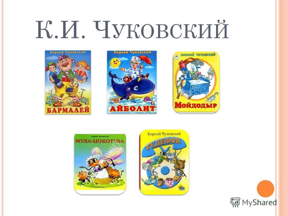 К.И. Ч УКОВСКИЙ