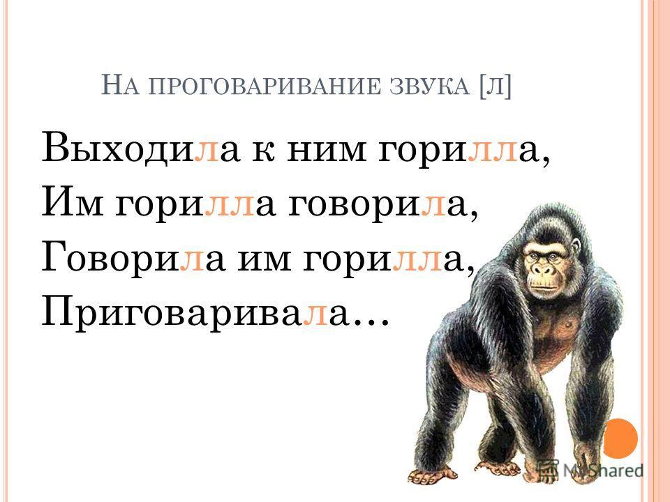 звуки гориллы скачать бесплатно
