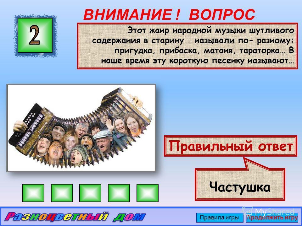 ВНИМАНИЕ ! ВОПРОС В царской России эта ярмарка была самой большой. Правильный ответ Нижегородская ярмарка Правила игры Продолжить игру
