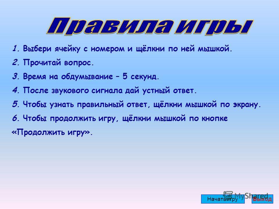 Составитель Лапина С.А. Правила игры
