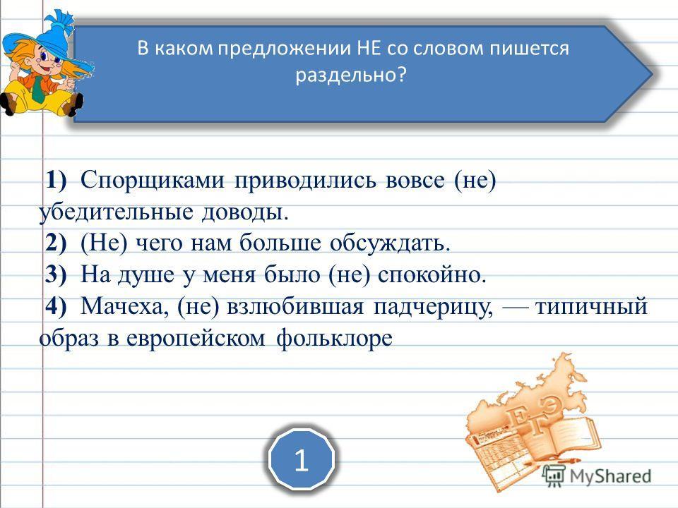 А. зелён…нький Б. наста…вать В. раскле…лся Г. отрасл…вой 1) А 2) А, Г 3) А, В, Г 4) Б, Г В каком варианте ответа указаны все слова, где пропущена буква Е? 2 2