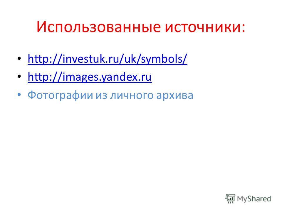 Использованные источники: http://investuk.ru/uk/symbols/ http://images.yandex.ru Фотографии из личного архива