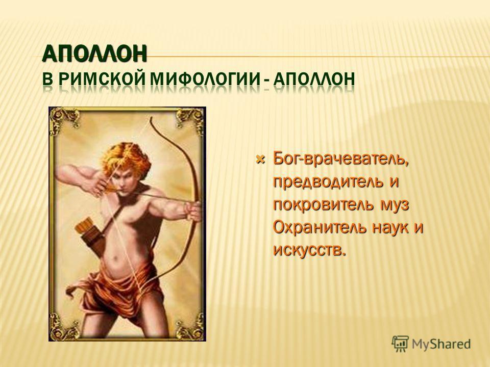 Бог торговли, прибыли, разумности, ловкости, плутовства, обмана, воровства и красноречия Бог торговли, прибыли, разумности, ловкости, плутовства, обмана, воровства и красноречия