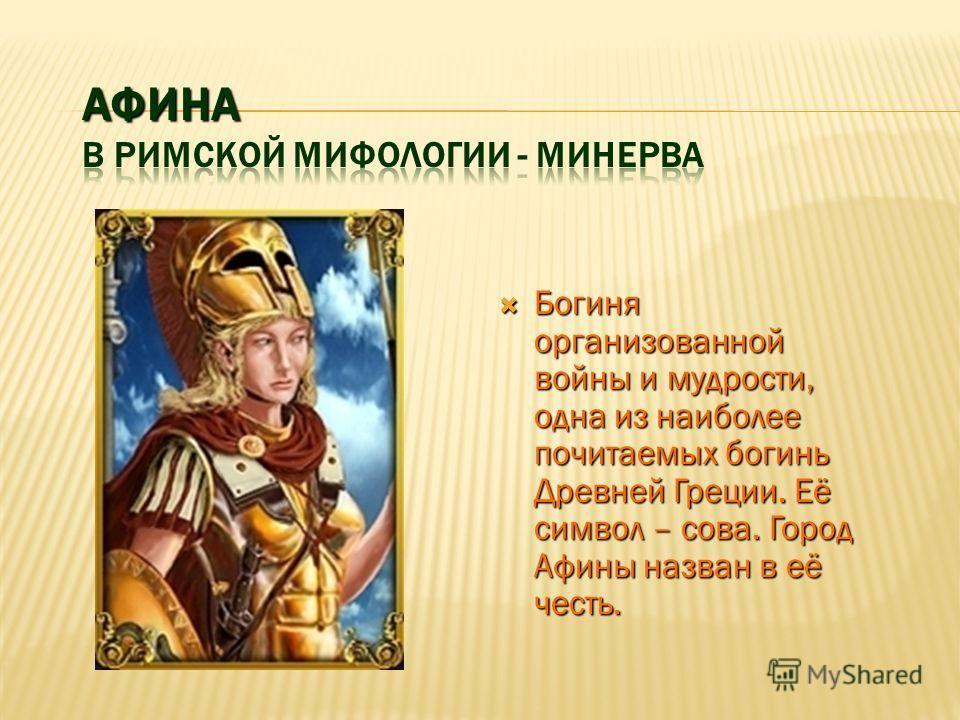 Бог - врачеватель, предводитель и покровитель муз Охранитель наук и искусств. Бог - врачеватель, предводитель и покровитель муз Охранитель наук и искусств.