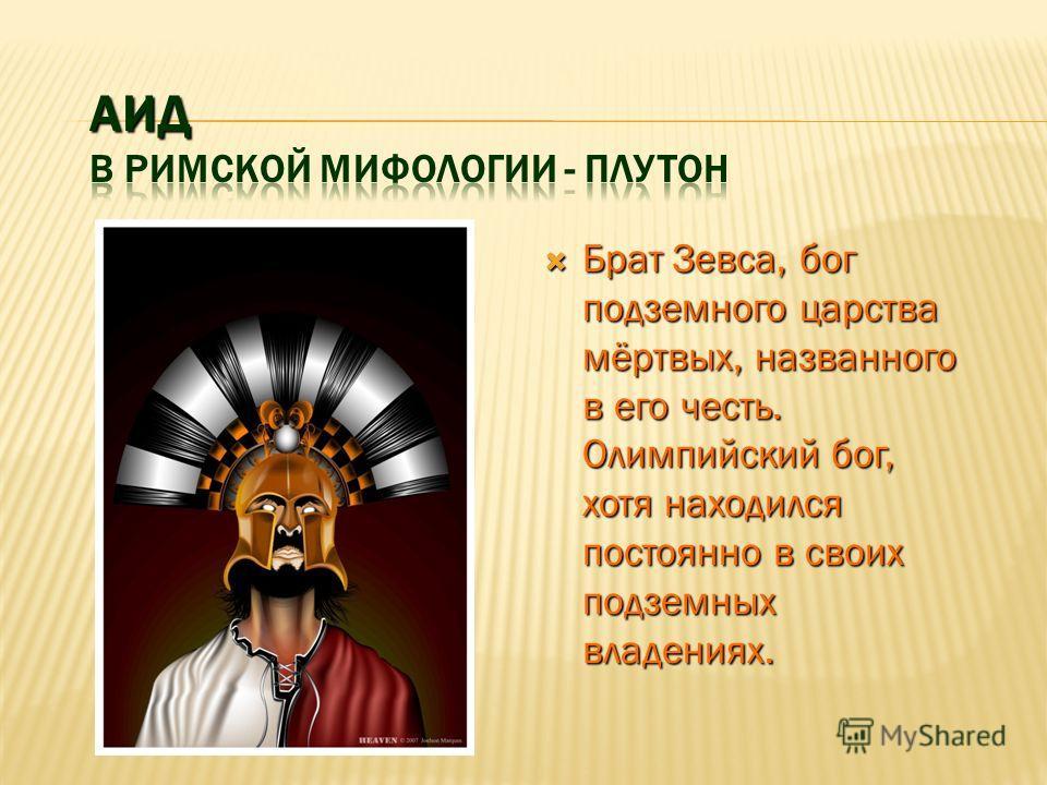Брат Зевса. Бог моря, землетрясений и лошадей. Хотя он считался одним из старших богов Олимпа, большинство времени его царством был океан. Брат Зевса. Бог моря, землетрясений и лошадей. Хотя он считался одним из старших богов Олимпа, большинство врем