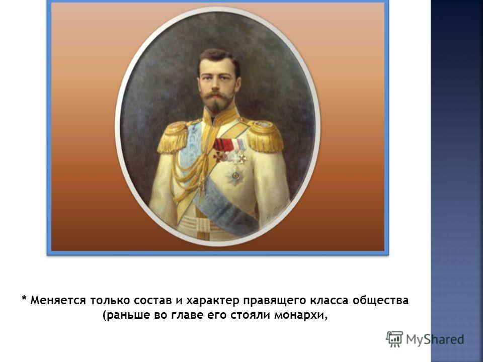 * Меняется только состав и характер правящего класса общества (раньше во главе его стояли монархи,