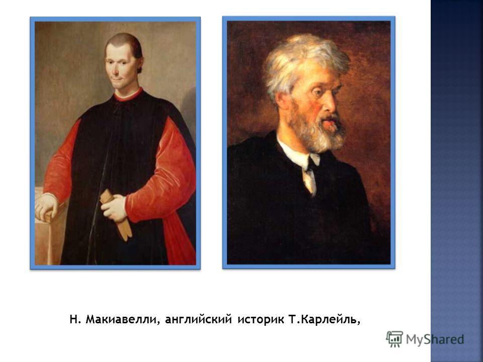 Н. Макиавелли, английский историк Т.Карлейль,