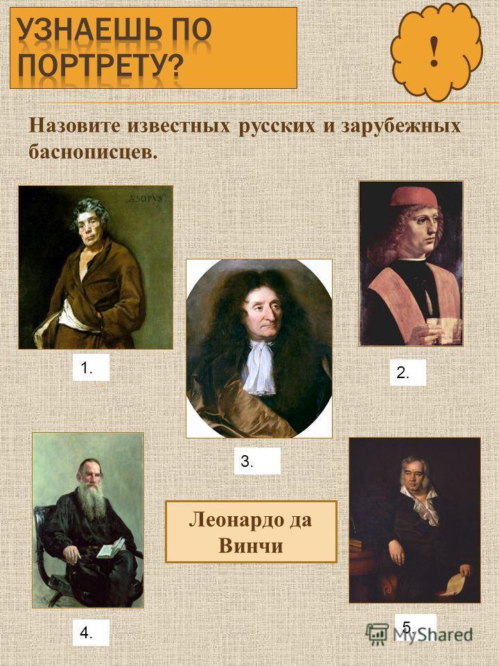 ? Назовите известных русских и зарубежных баснописцев. Эзоп ! 1. 2. 3. 4. 5.