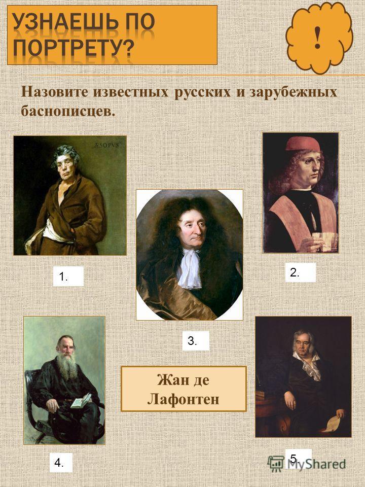 ? Назовите известных русских и зарубежных баснописцев. Леонардо да Винчи ! 1. 2. 3. 4. 5.