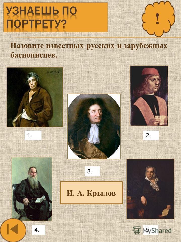 ? Назовите известных русских и зарубежных баснописцев. Л.Н.Толстой ! 1. 2. 3. 4. 5.