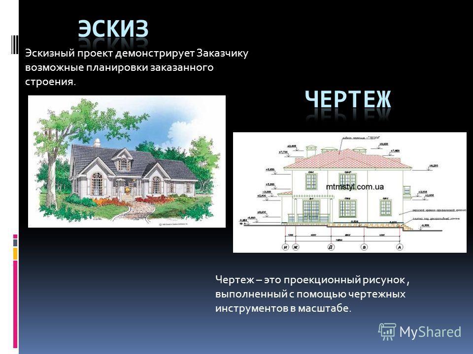 Эскизный проект демонстрирует Заказчику возможные планировки заказанного строения. Чертеж – это проекционный рисунок, выполненный с помощью чертежных инструментов в масштабе.